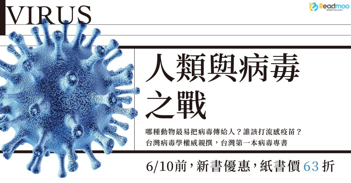 人類與病毒之戰:阿中部長好評推薦!臺灣第一本病毒專書!