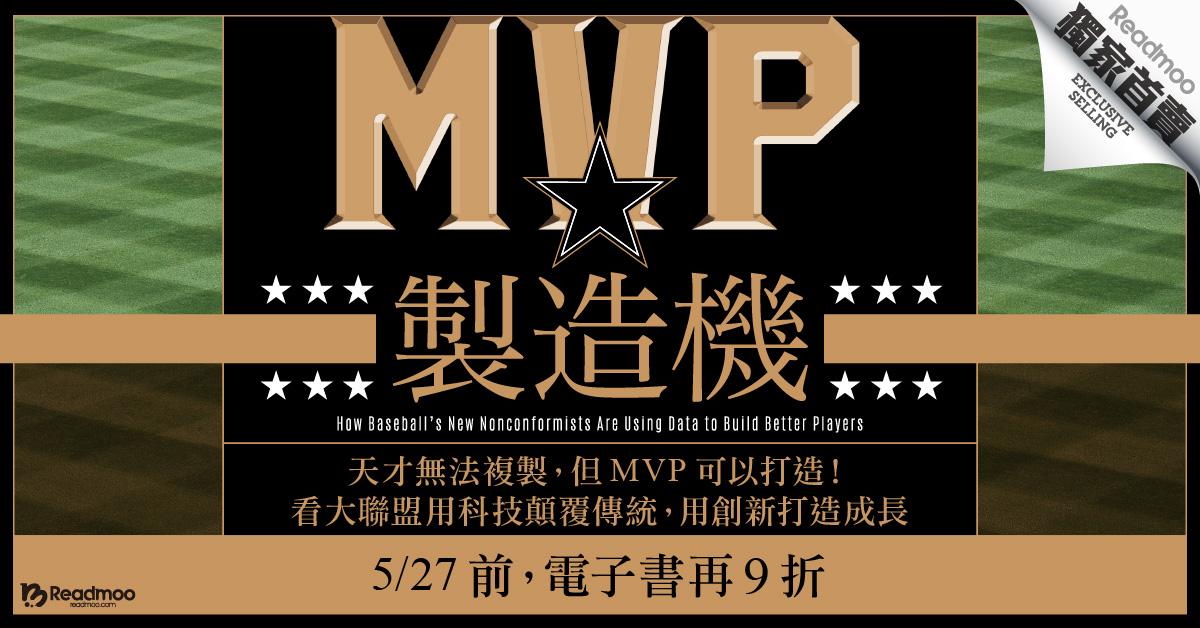 MVP製造機:讓平凡C咖成為冠軍A咖
