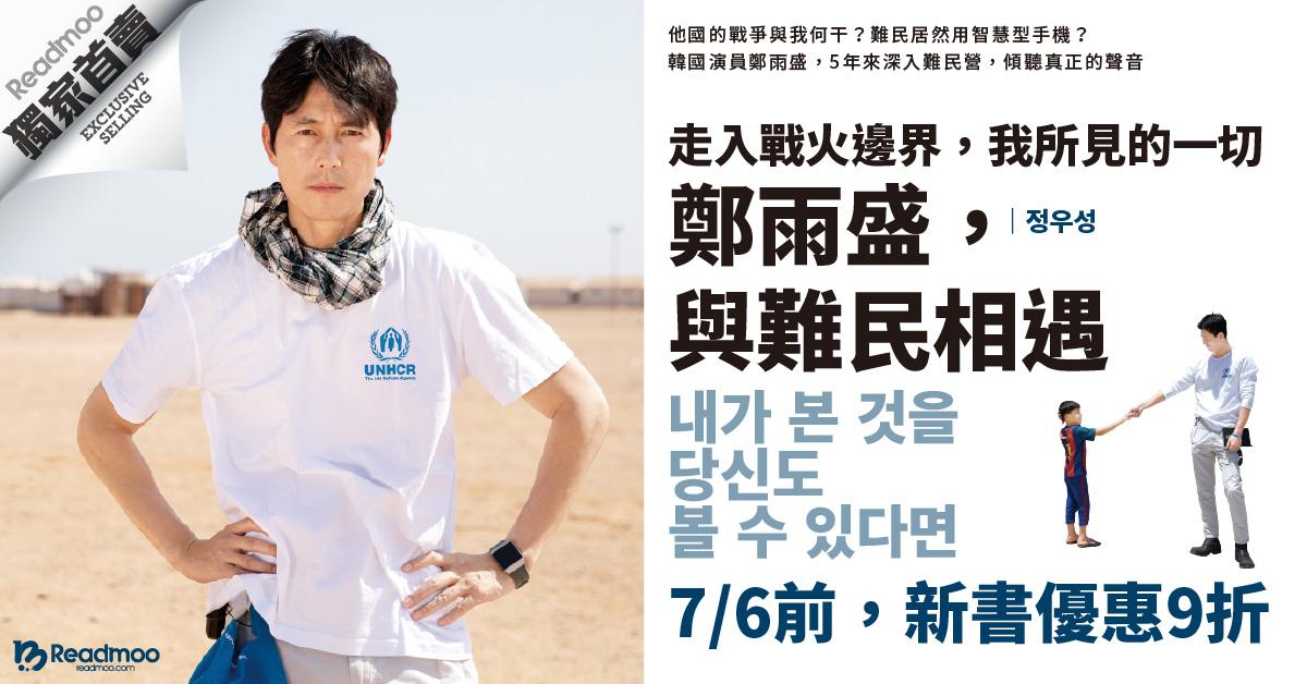 身而為人,都擁有受保護的權利!韓國演員鄭雨盛,親身走入難民營,傾聽真正的聲音