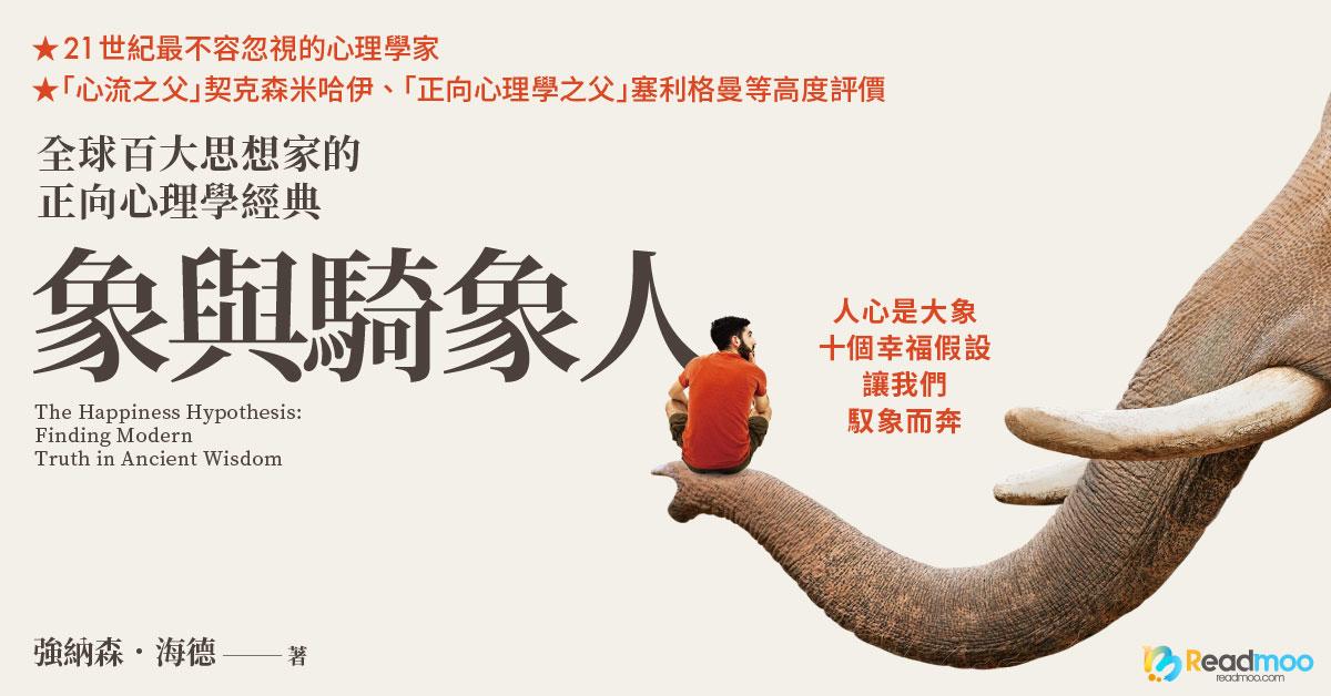 《象與騎象人》:全球百大思想家的正向心理學經典!