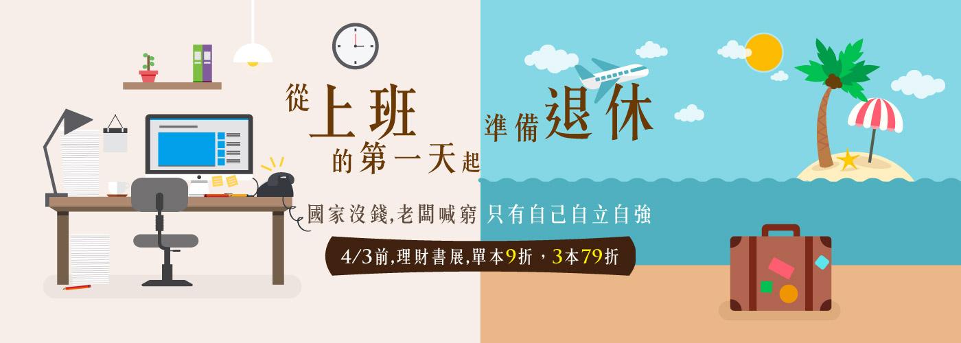 Readmoo 2017 理財展