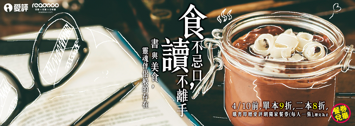 Readmoo飲食書展|書與美食,靈魂伴侶般的存在