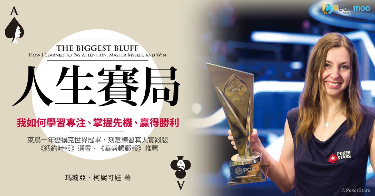 刻意練習真人實踐版!從不知道一副牌有幾張的菜鳥,成功在一年內獲得撲克冠軍!