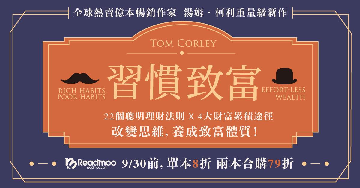 《習慣致富人生實踐版》:全球熱賣億本暢銷作家湯姆‧柯利重量級新作~改變思維,養成致富體質!