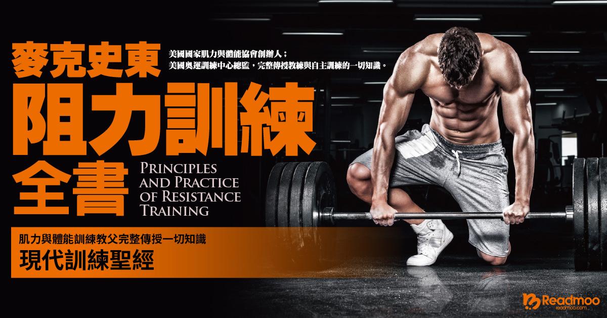 麥克史東代表作,現代的肌力與體能訓練必讀聖經