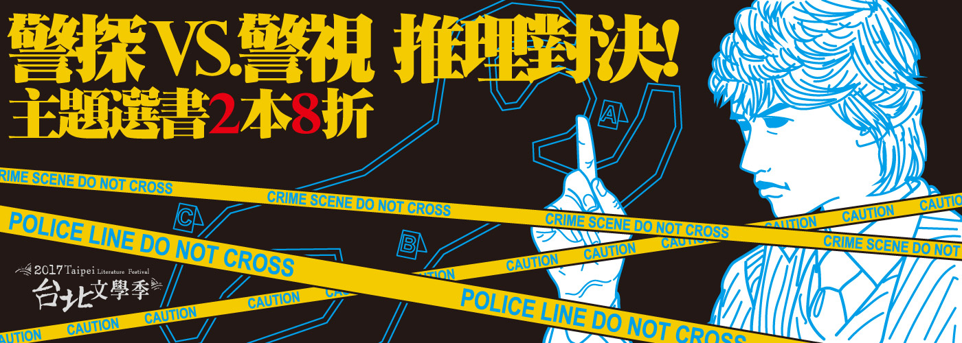 台北文學季
