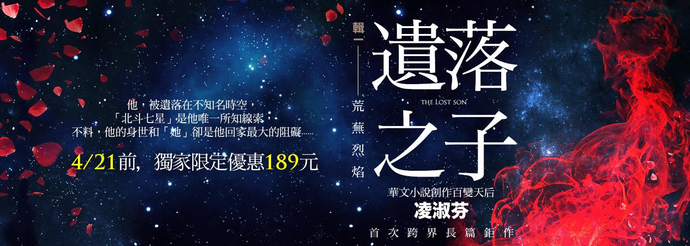 華文小說百變天后凌淑芬首次跨界長篇鉅作──《遺落之子》
