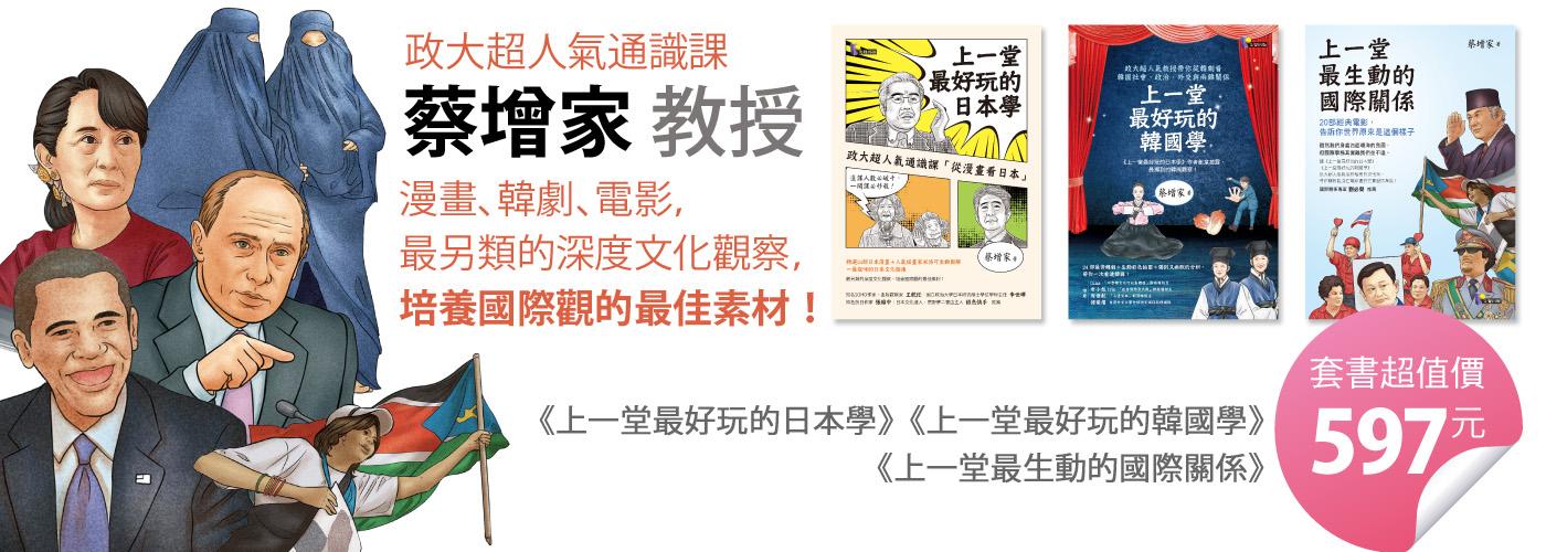 蔡增家教授:上一堂最生動的國際關係