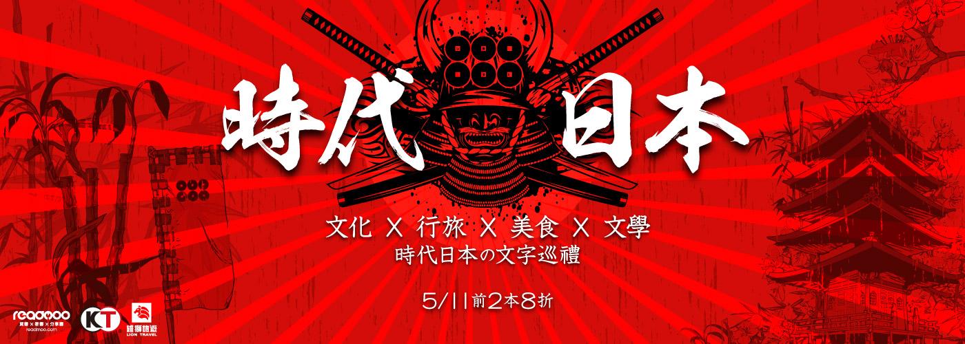 時代日本の文字巡禮