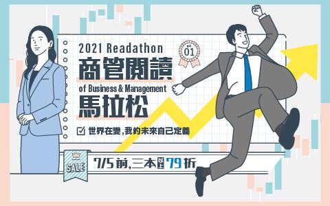 2021商管閱讀馬拉松