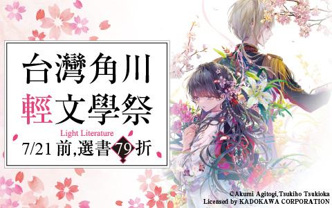 台灣角川輕文學祭