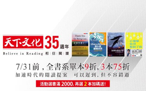 加速時代的閱讀提案,絕不能錯過的天下文化35週年書展