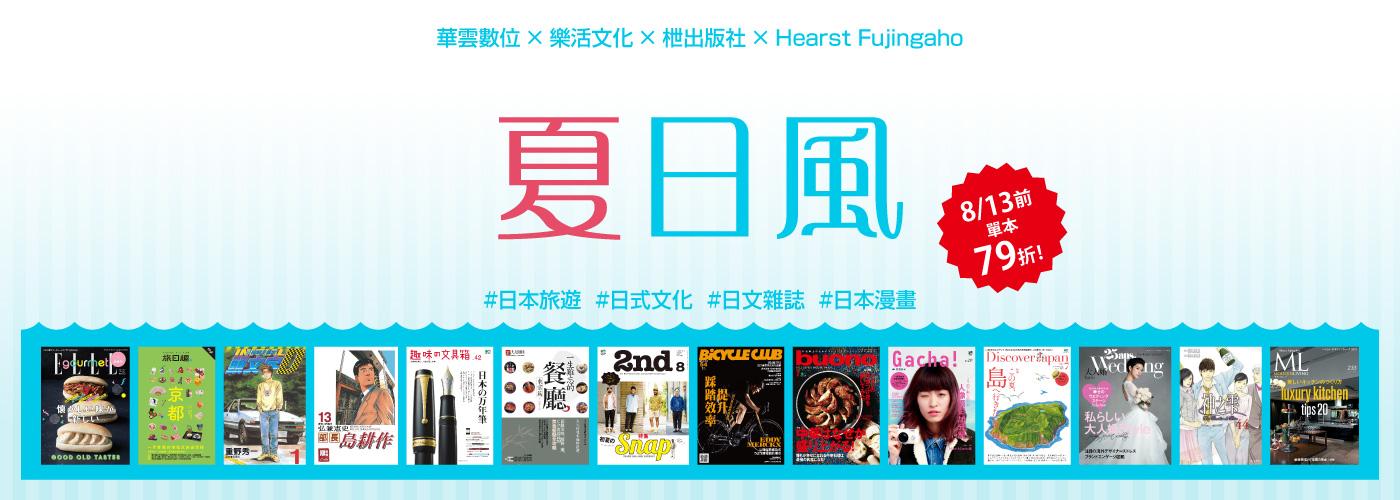 夏日風:華雲數位 x 樂活文化 x 枻出版社 x Hearst Fujingaho