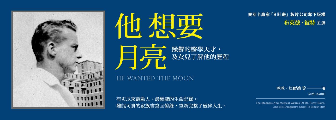 他想要月亮