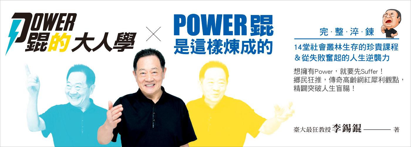 Power錕