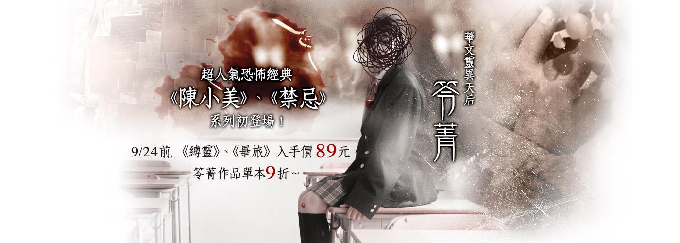 華文靈異天后笭菁超人氣恐怖經典