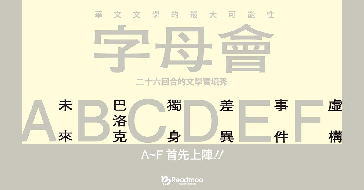 字母會,臺灣當代的文學剖面