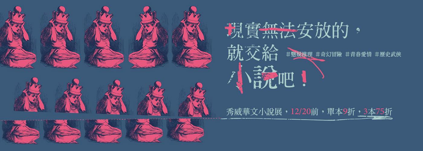 秀威華文小說展
