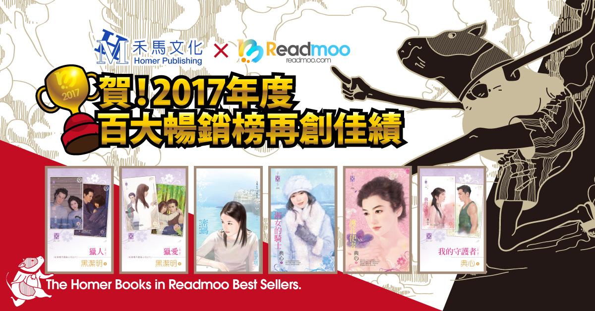 賀!禾馬X readmoo 2017年度百大再創佳績~