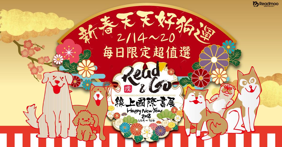新春天天好狗運!2/14~20 每日限定超值選!