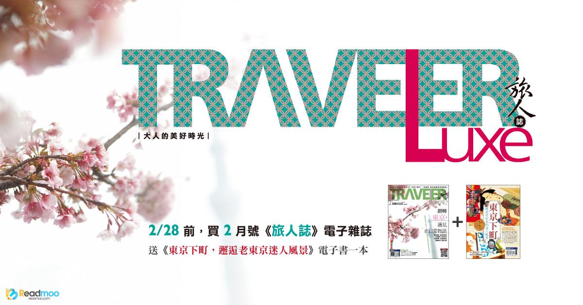 買2月號《旅人誌》電子雜誌,就送《東京下町,邂逅老東京迷人風景》電子書!