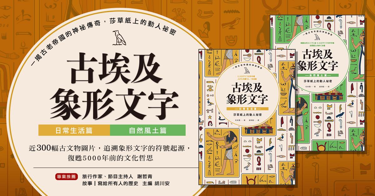 近300幅古文物圖片,追溯象形文字的符號起源,復甦5000年的文化哲思~