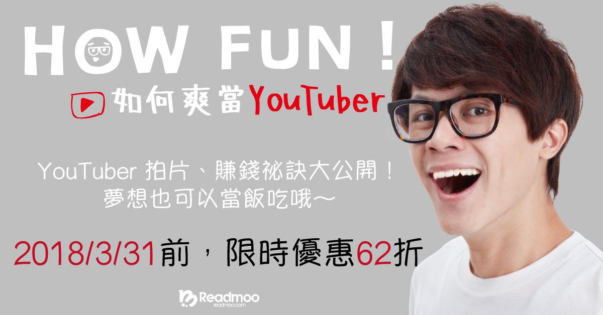 夢想也可以當飯吃哦!YouTuber拍片、賺錢祕訣大公開!