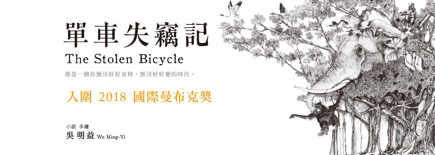 單車失竊記