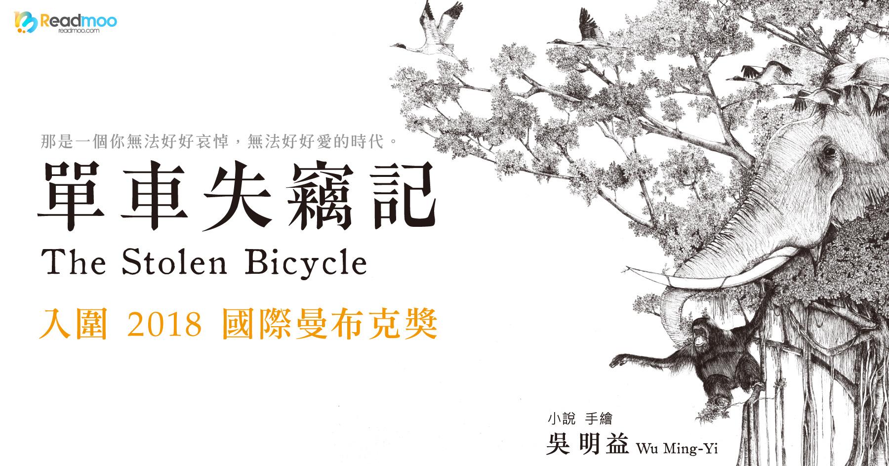 《單車失竊記》入圍2018國際曼布克獎