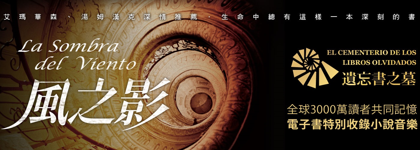風之影【遺忘書之墓系列】