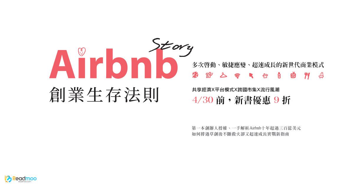 Airbnb 從3張床墊到300萬房源的奇蹟~