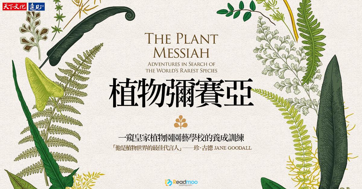 從實習生到皇家園藝師,拯救世界珍稀植物的保育之旅