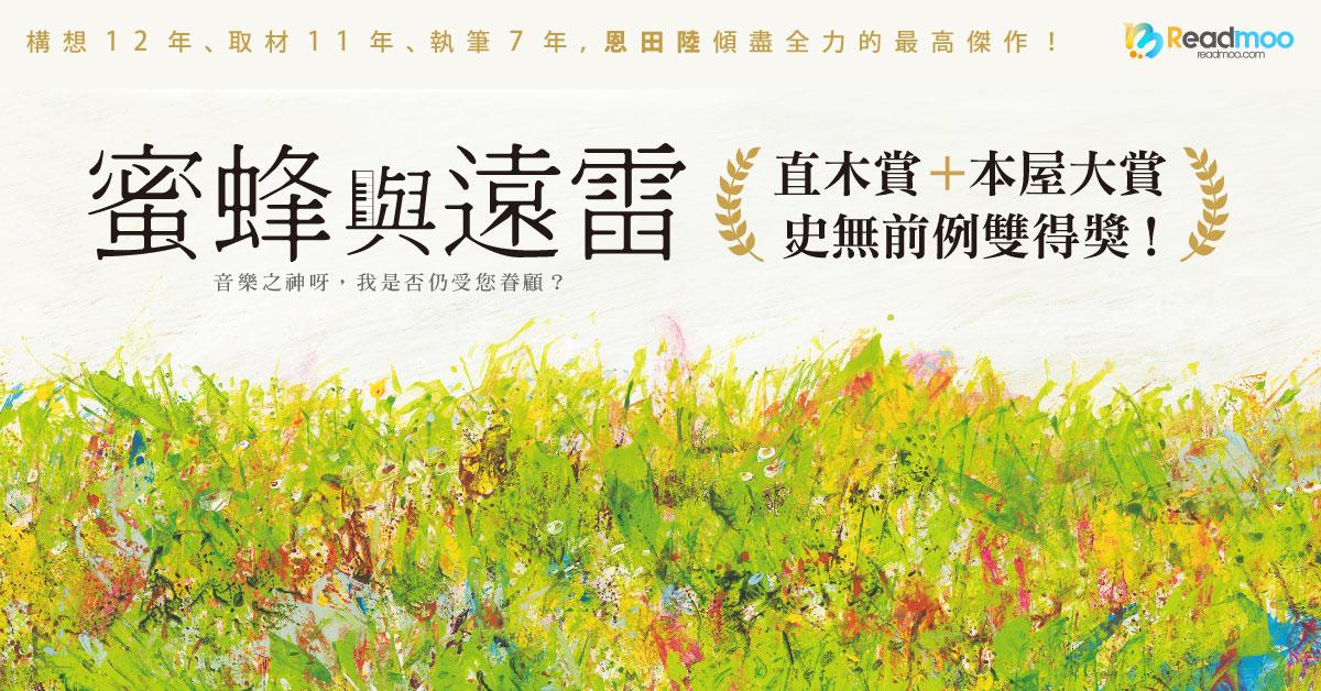 直木賞+本屋大賞雙料得主《蜜蜂與遠雷》改編電影即將上映,留言抽電影票!