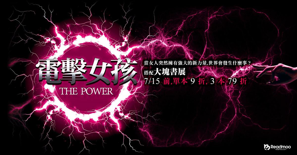電擊女孩:如果女人突然擁有強大的新力量,世界會發生什麼事?