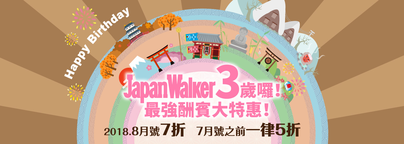 Japan Walker 3週年