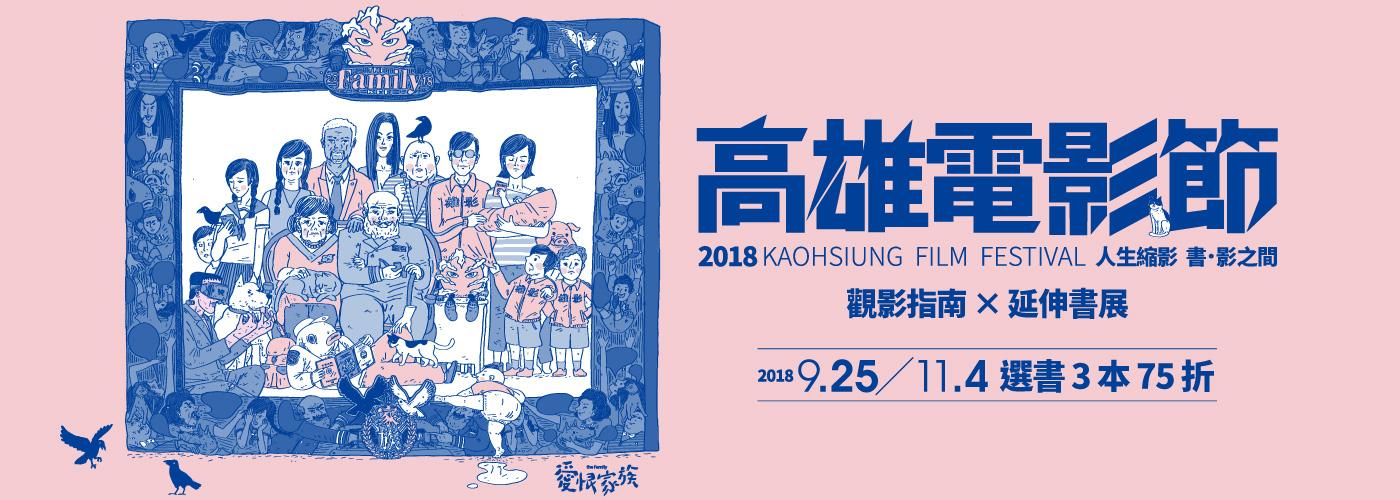 2018高雄電影節