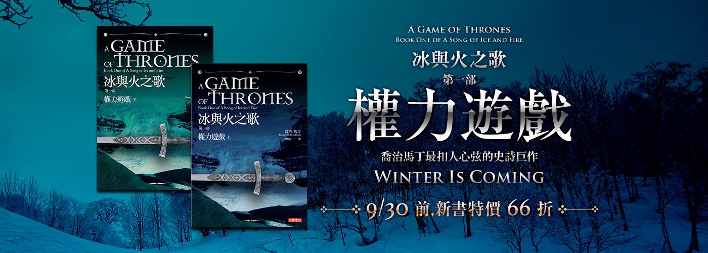 冰與火之歌Ⅰ:權力遊戲