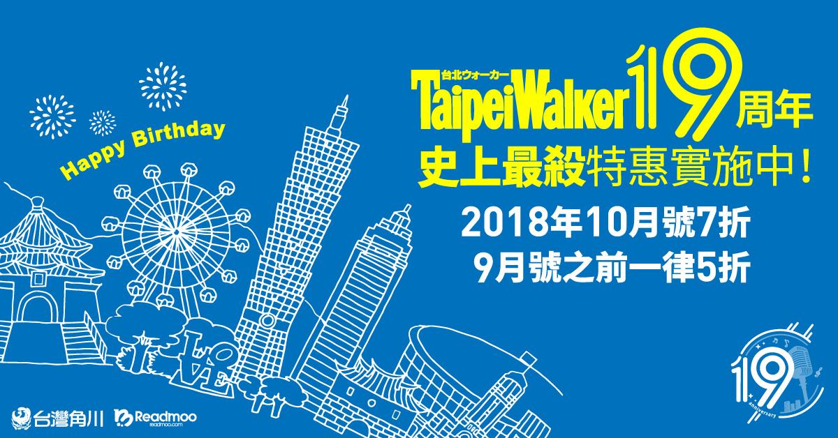 台灣角川19週年慶,Taipei Walker 全系列優惠5折起~