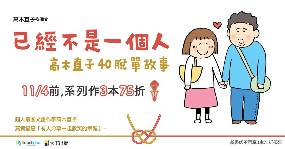 超歡樂勵志的大人系戀愛~高木直子最新圖文創作——《已經不是一個人》