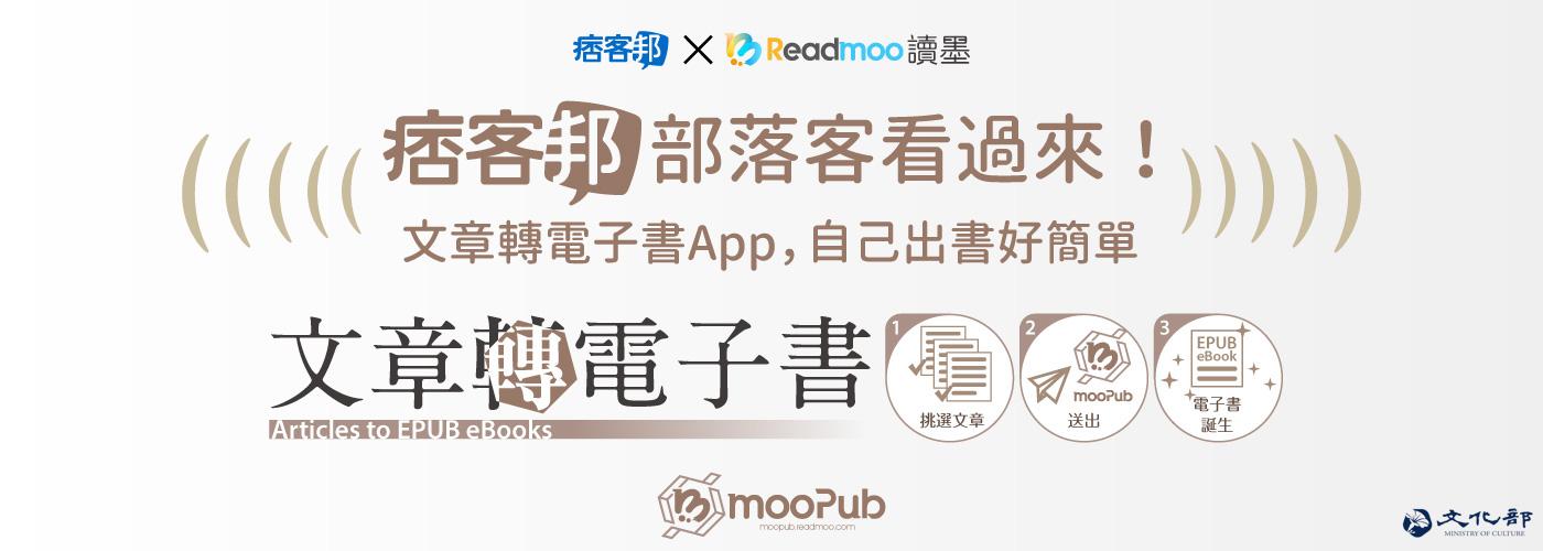 文章轉電子書App,自己出書好簡單