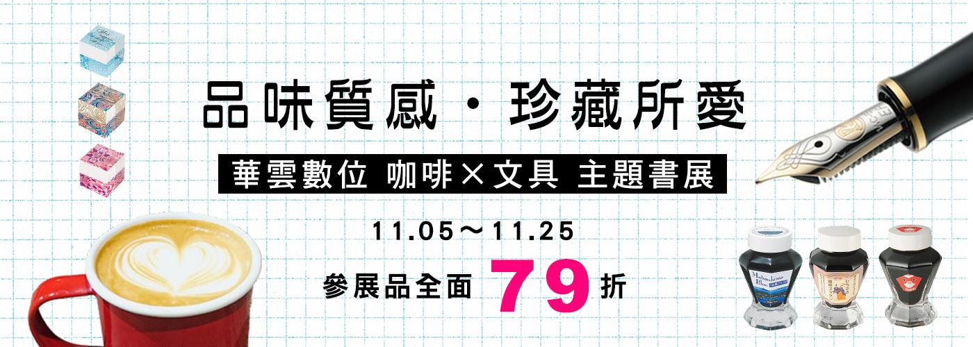 品味質感・珍藏所愛:咖啡×文具主題書展