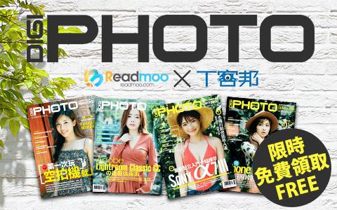 加入T客邦「Line@」,免費領取一年份《DIGIPHOTO》電子雜誌