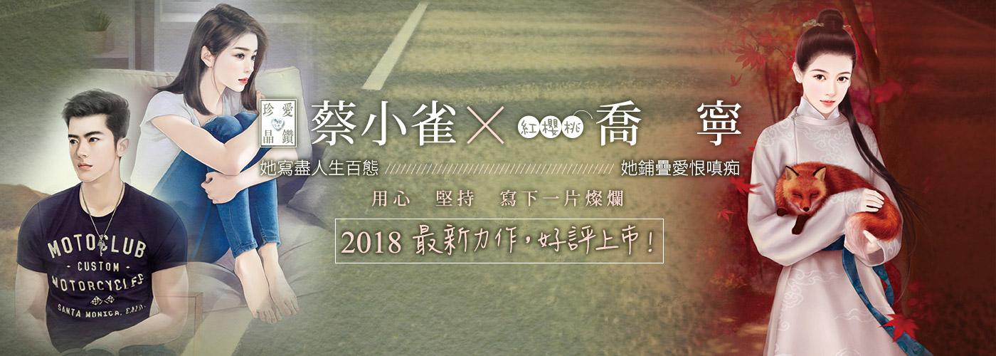 201811蔡小雀X喬寧新書上市