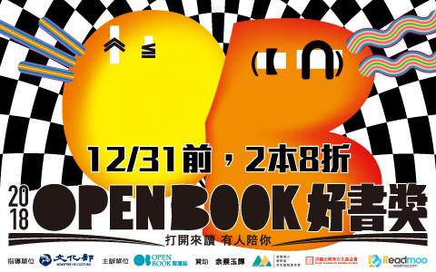 2018_open_book
