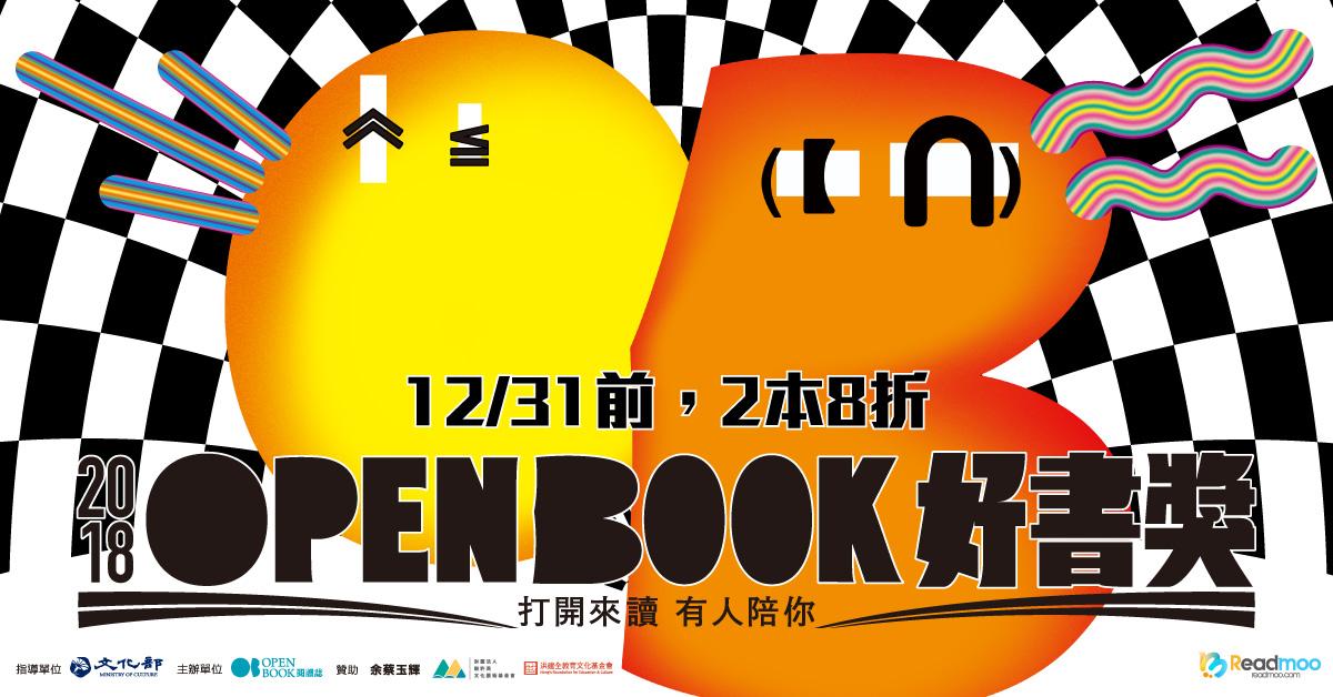 2018 open book好書獎