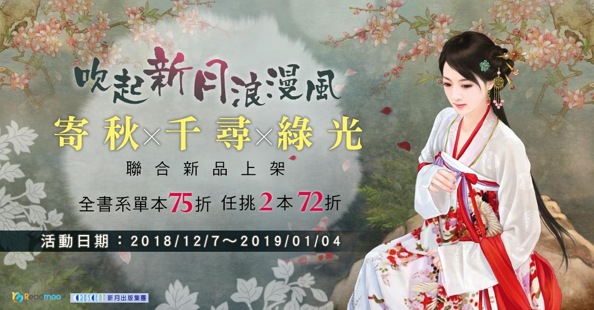 吹起新月浪漫風~寄秋X千尋X綠光 新品上架,新月全書系優惠中!