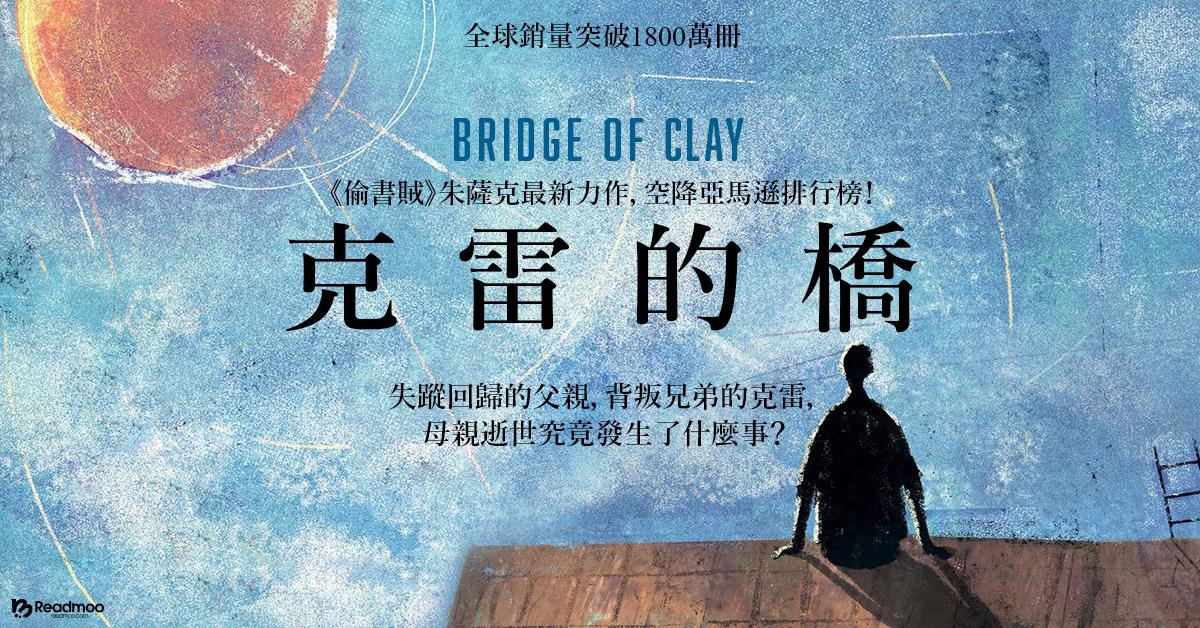 《偷書賊》作者新作:《克雷的橋》