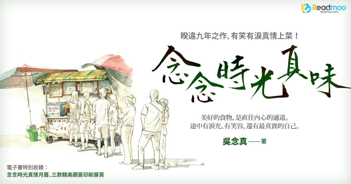 全臺灣最會說故事的歐吉桑來了,這次要說說自己的故事