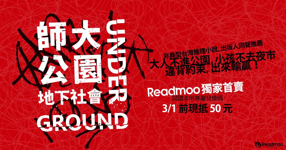 非典型台灣推理小說,出版人同聲推薦!