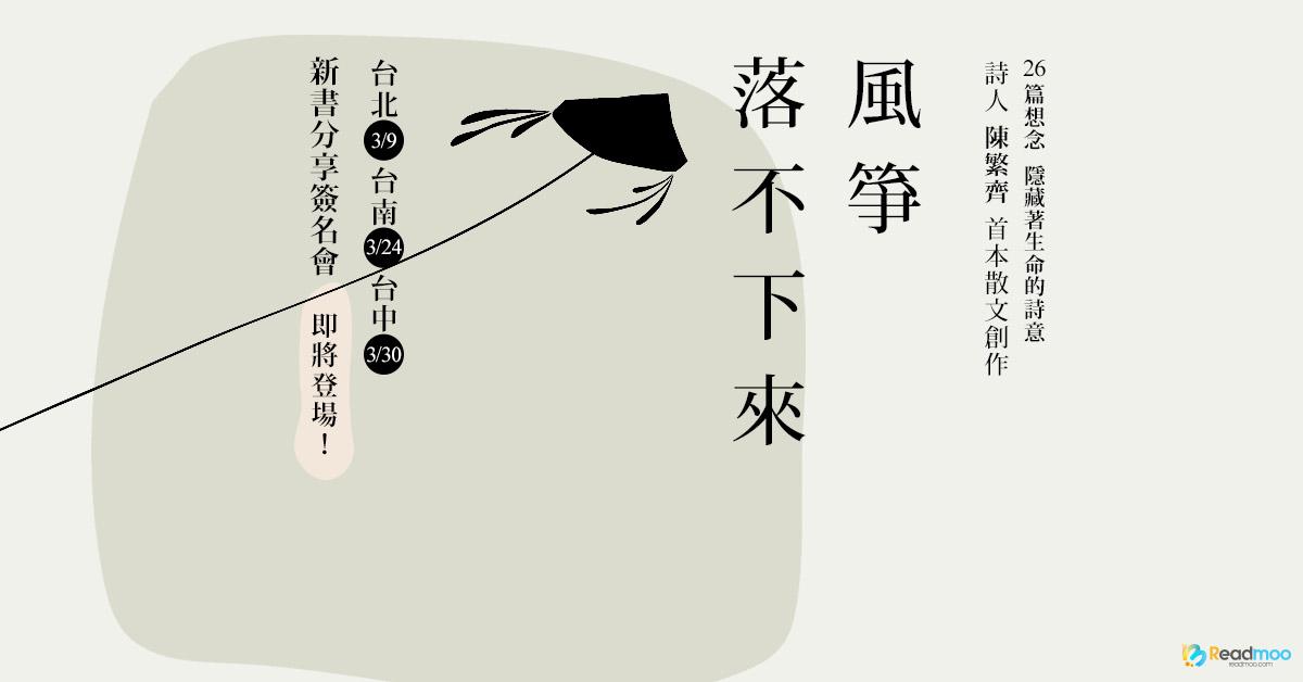 詩人陳繁齊首本散文創作~《風箏落不下來》